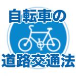 実は罰則が厳しくなったわけではない!? 道路交通法の改正に伴った自転車の法律やルールの変化とは